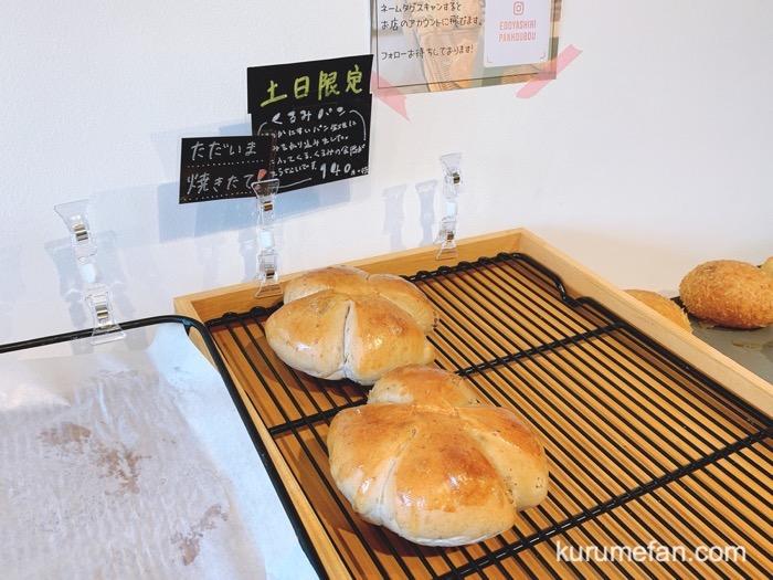 久留米市 江戸やしきパン工房 土日限定パン