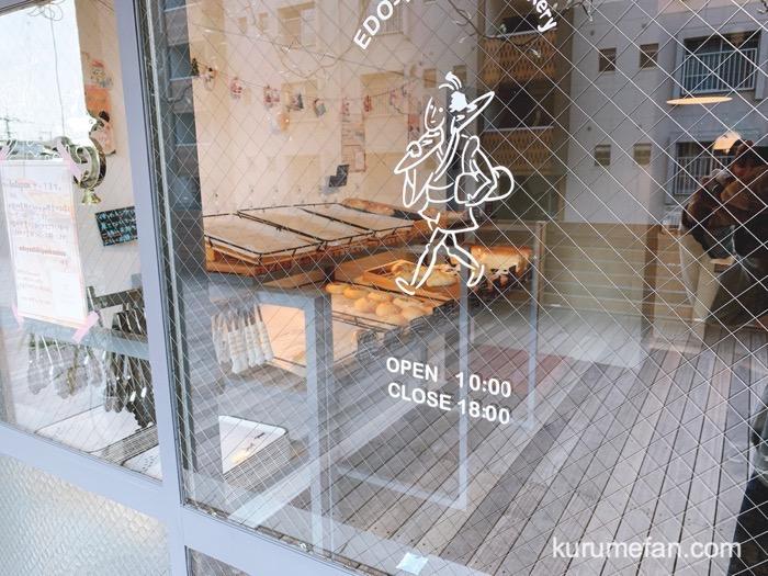久留米市 江戸やしきパン工房 ロゴ