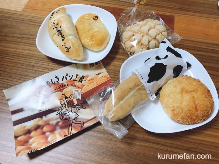 久留米市 江戸やしきパン工房 購入したパン