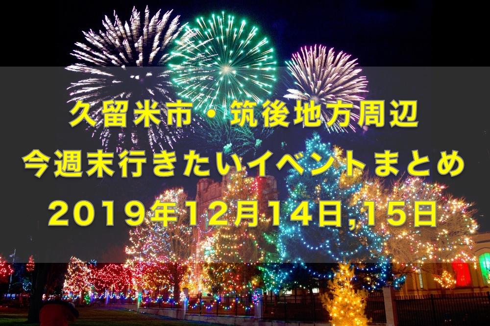 久留米市・筑後地方周辺 今週末行きたいイベントまとめ【12/14,15】