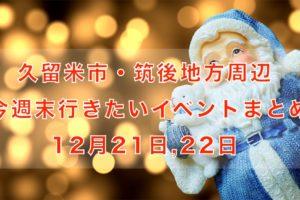 久留米市・筑後地方周辺 今週末行きたいイベントまとめ【12/21,22】