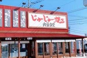 じゅーじゅー焼き 肉釜食堂 鳥栖店 12月30日をもって閉店