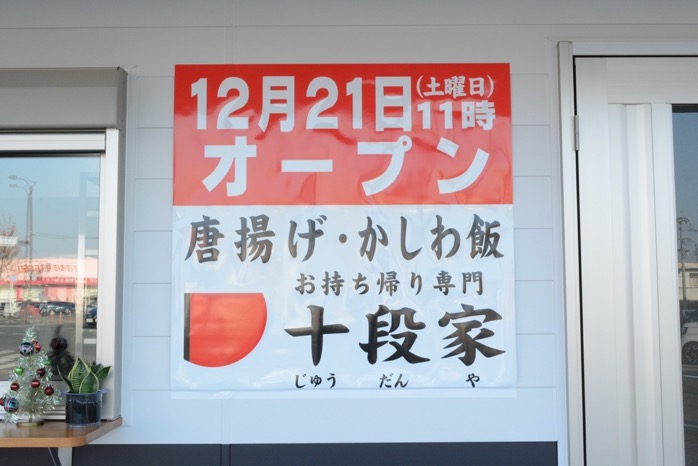 十段家 2019年12月21日(土)11時にオープン