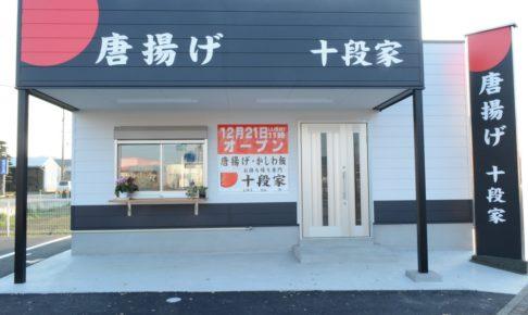 十段家 持ち帰り専門の唐揚げ店 久留米市国分町に12月21日オープン