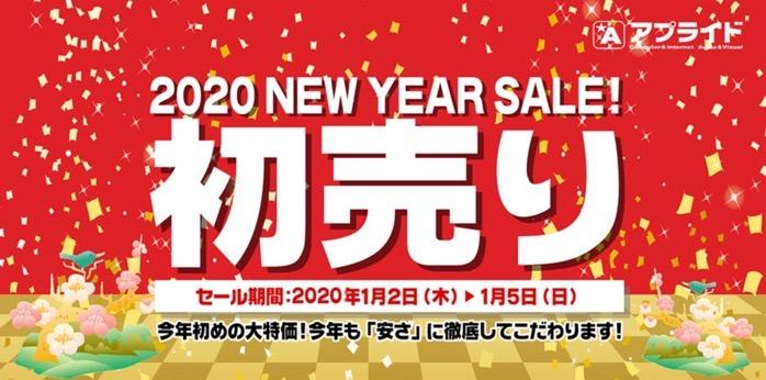 アプライド久留米店 初売り2020年