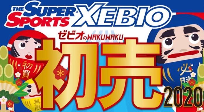 スーパースポーツゼビオ ゆめタウン久留米店 初売り2020