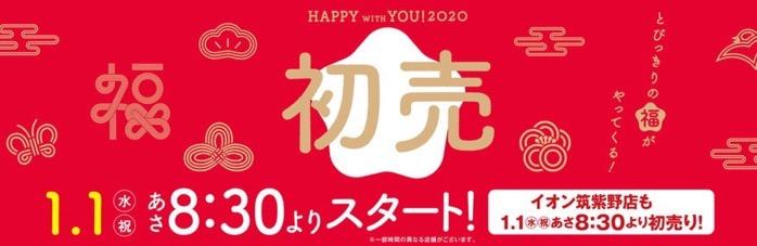 イオンモール筑紫野 初売り2020