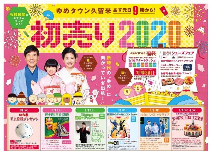 ゆめタウン久留米 初売り2020