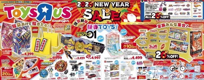 トイザらス・ベビーザらス久留米店 初売り2020