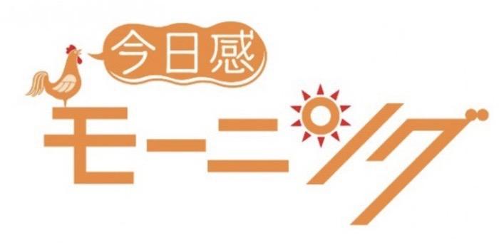 今日感モーニング 久留米市城島町のホルモン店『末次ホルモン』を中継!
