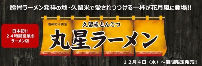豚骨ラーメン発祥の地・久留米で昭和33年の創業から絶大な支持を受け続けるラーメン店「丸星ラーメン」が、らあめん花月嵐に登場
