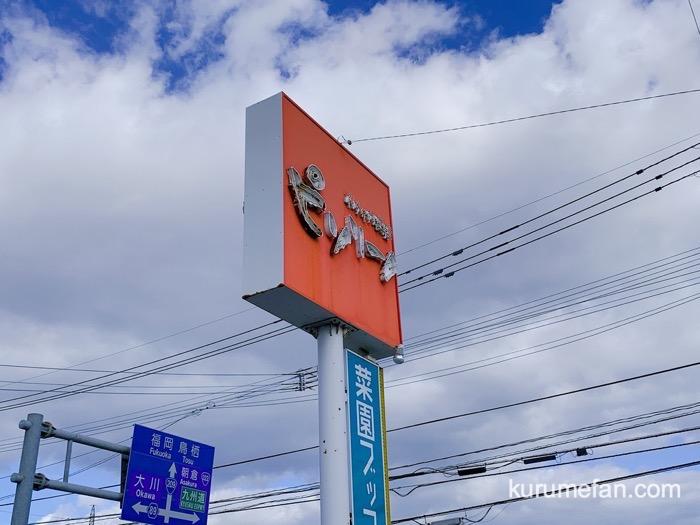 ピソリーノ久留米店