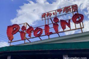 ピソリーノ久留米店が2020年1月5日をもって閉店するみたい