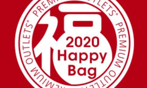 鳥栖プレミアムアウトレット 福袋・初売り情報2020 お得な福袋