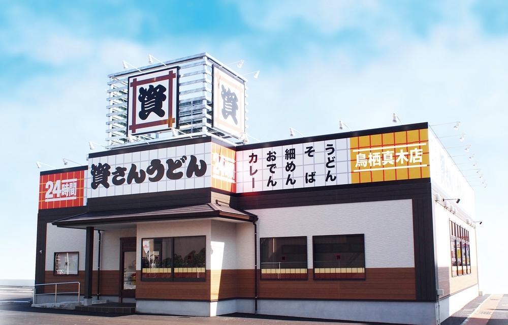 資さんうどん鳥栖真木店 1/31グランドオープン!佐賀県2店舗目