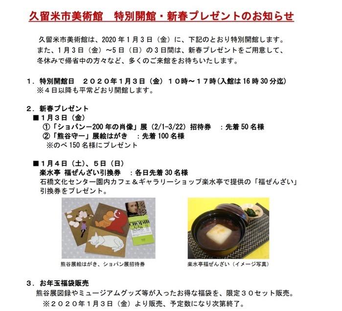 久留米市美術館 1月3日(金)〜5日(日) 特別開館・新春プレゼント