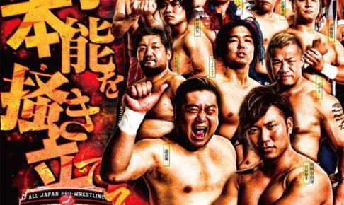 全日本プロレスが久留米に!地場産くるめにて開催【2020年2月】
