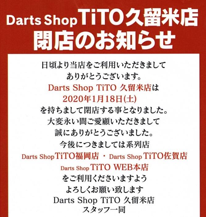 Darts Shop TiTO 久留米店 1月18日をもって閉店するみたい