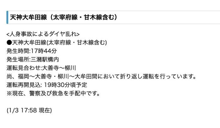 西鉄 天神大牟田線 三瀦駅構内で人身事故によるダイヤ乱れ