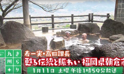 きらり九州 朝倉市 美肌の湯原鶴温泉や老舗養蜂場が登場【TVQ】