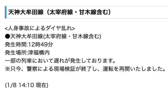西鉄 津福駅構内で人身事故