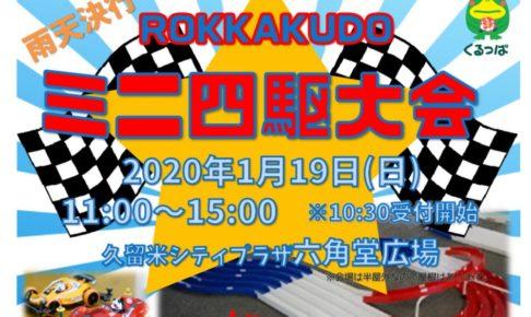 久留米「ROKKAKUDO ミニ四駆大会」上位入賞者には賞品が!