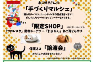 来福!ねこニャん祭りin猫の日 マルシェや保護猫の譲渡会も開催【久留米】