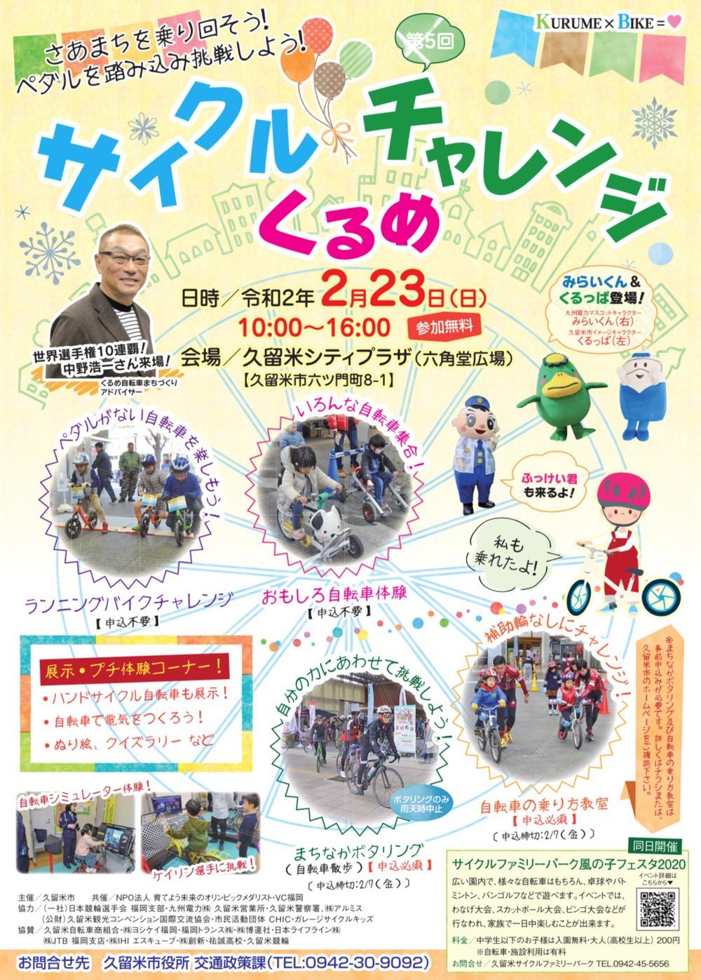 サイクルチャレンジくるめ まちなかポタリングや自転車乗り方教室開催