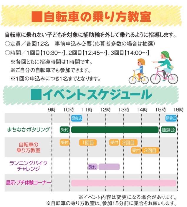サイクルチャレンジくるめ 自転車乗り方教室