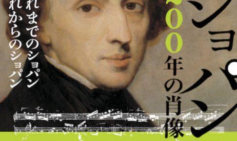 ショパン 200年の肖像 久留米市美術館 日本初公開となる自筆譜など約250点