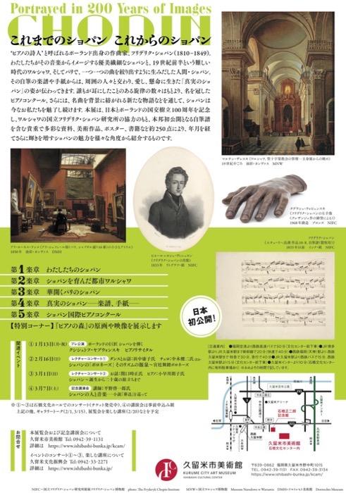 200年の肖像 久留米市美術館 関連イベント