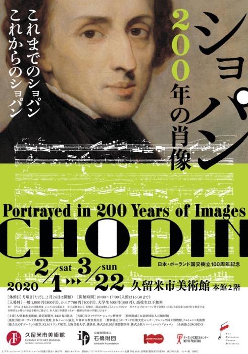 日本・ポーランド国交樹立100周年記念 ショパン 200年の肖像 久留米市美術館