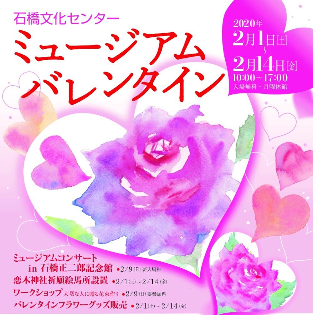 ミュージアムバレンタイン2020 石橋文化センター 恋木神社祈願絵馬所開設