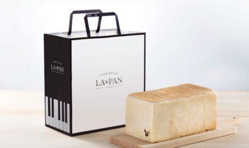 生食パン専門店「ラ・パン」エマックス・クルメに期間限定オープン【1月】