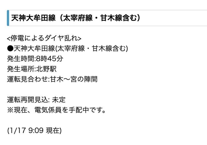 西鉄 天神大牟田線 北野駅で停電によるダイヤ乱れ 甘木~宮の陣間運転見合わせ