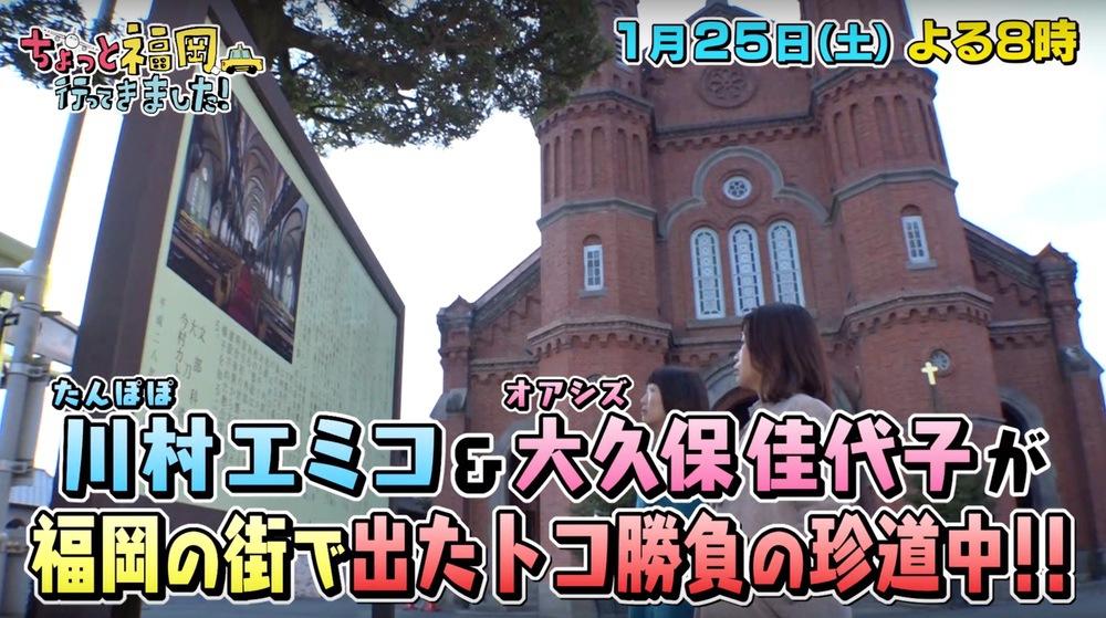 ちょっと福岡行ってきました!次回、大刀洗町 今村天主堂に!?【1/25】