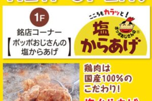 ポッポおじさんの塩からあげ ゆめタウン大牟田店 1月24日オープン