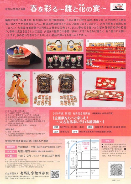 有馬記念館「春を彩る~雛と花の宴~」有馬家の雛人形・道具や美術工芸品を公開