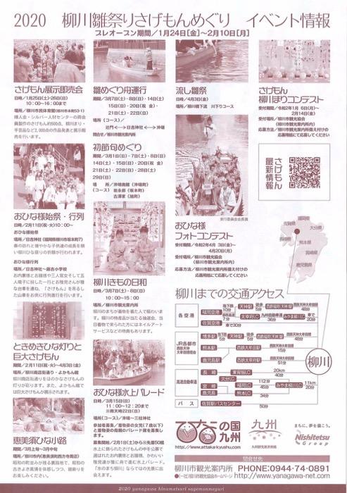 柳川雛祭り「さげもんめぐり2020」