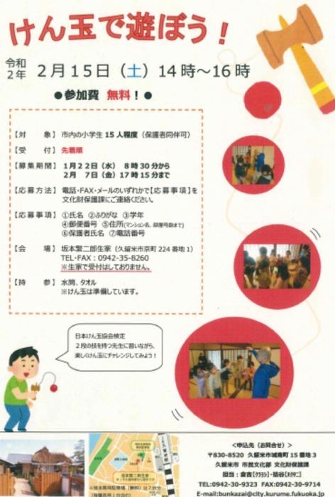 けん玉で遊ぼう!坂本繁二郎生家で開催  けん玉 2段の先生に習える