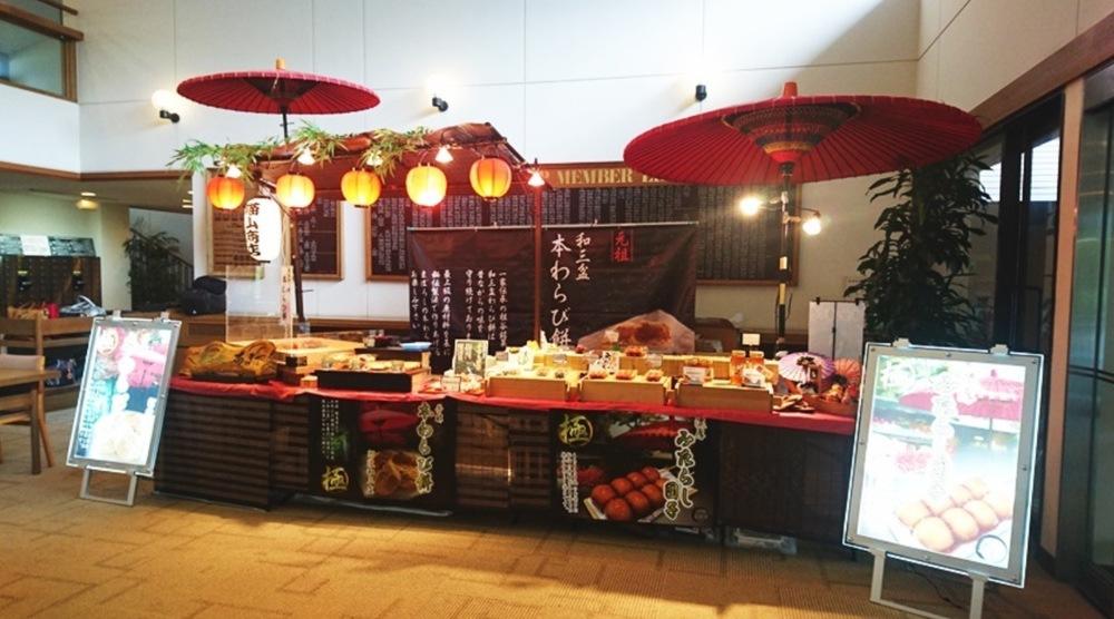 和菓子専門店「菓子処あまや」本わらび餅のお店 1/24~26期間限定オープン