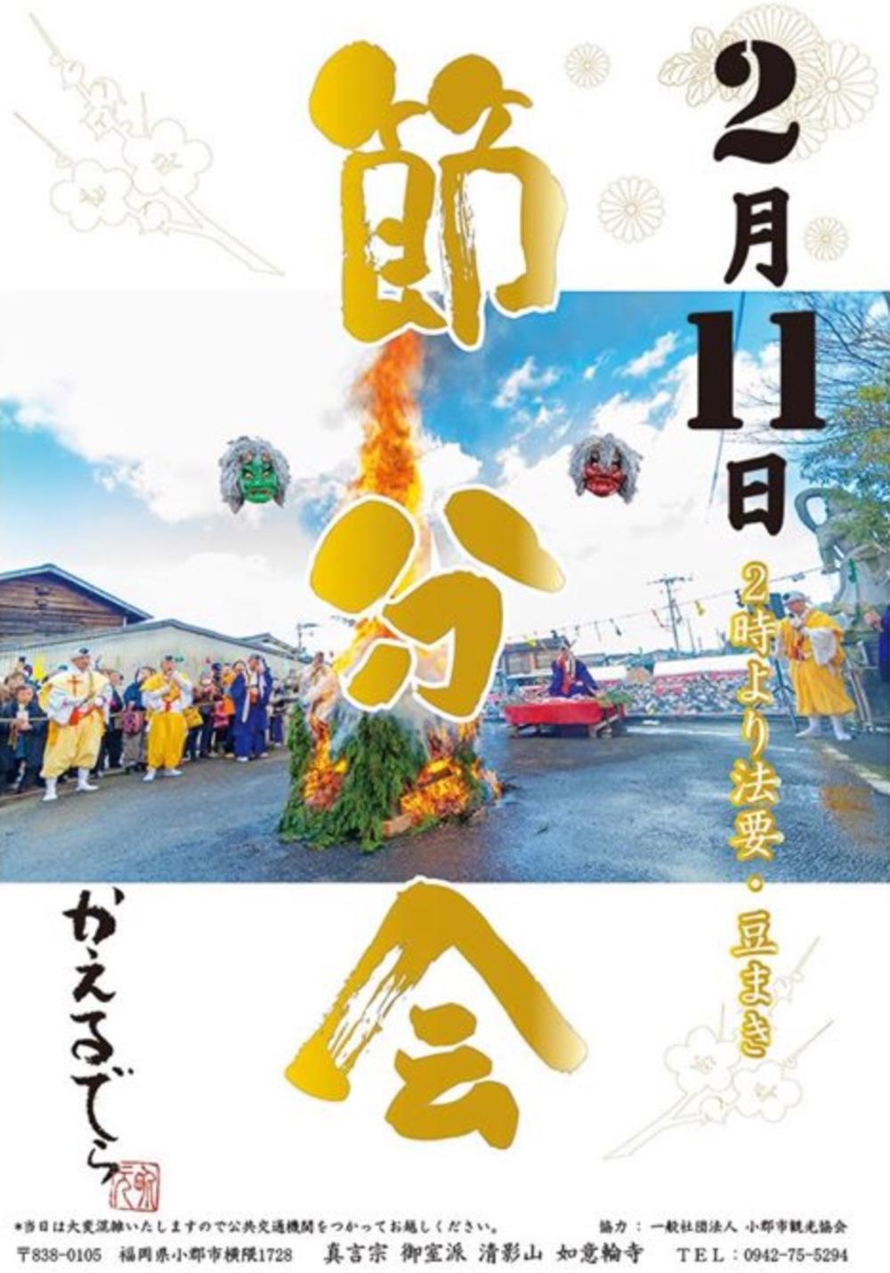 如意輪寺 節分祭2020 豪華景品が当たる豆まき【小郡市かえる寺】