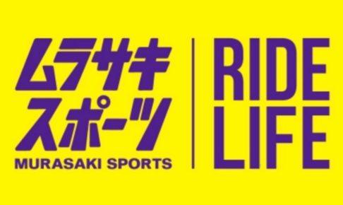 ムラサキスポーツ ゆめタウン佐賀店 3月20日オープン スポーツ用品店