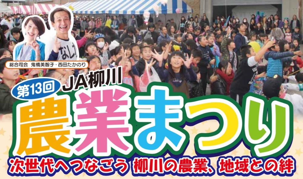 第13回 JA柳川農業まつり 野菜の詰め放題・餅つきなど盛りだくさん
