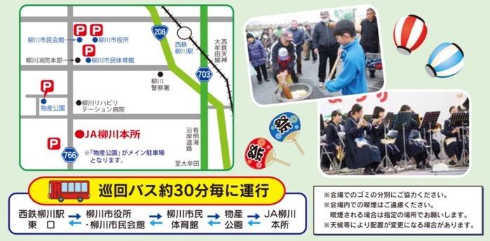 第13回 JA柳川農業まつり 駐車場・巡回バス