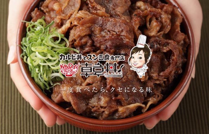 カルビ丼とスン豆腐専門店韓丼 八女店 3月16日オープン【八女市】
