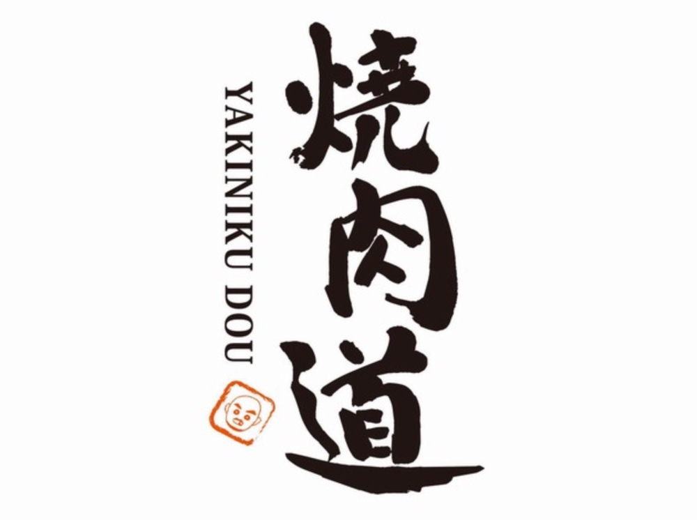 焼肉道 鳥栖駅近くに焼肉店が2月9日オープン!【鳥栖市】