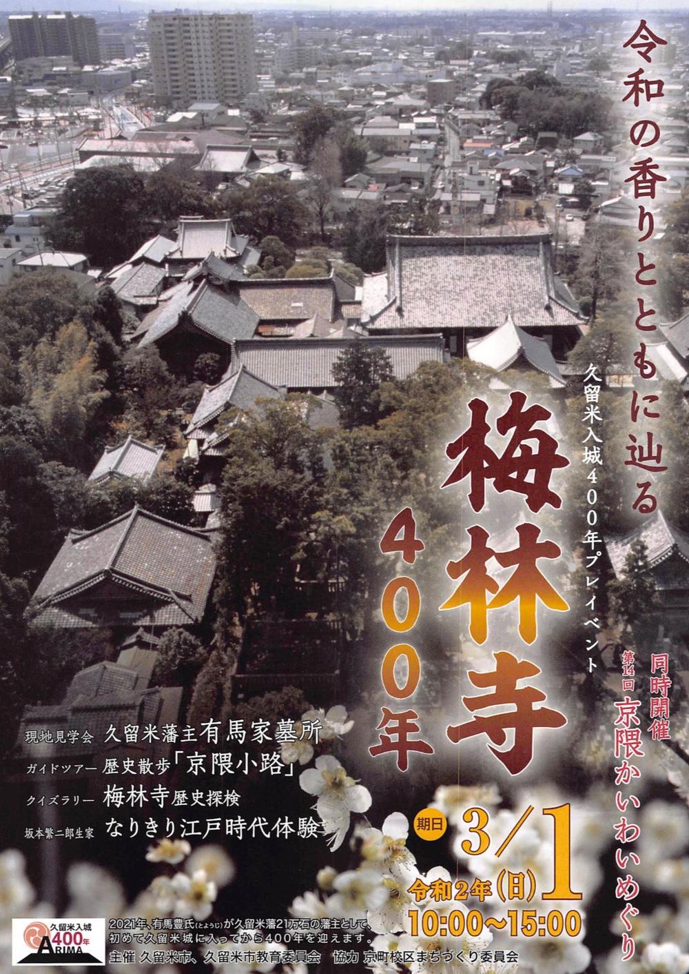 久留米入城400年プレイベント「梅林寺400年」有馬家墓所見学など開催