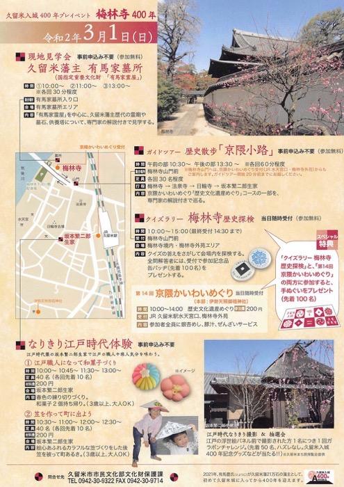 久留米入城400年プレイベント「梅林寺400年」イベント内容