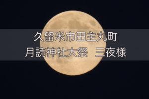 三夜さま(月読神社大祭)1月23日から25日の3日間開催【久留米市田主丸町】